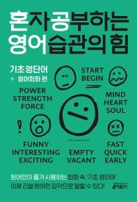 혼자 공부하는 영어 습관의 힘: 기초 영단어 + 영어회화 편