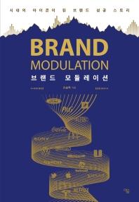 브랜드 모듈레이션