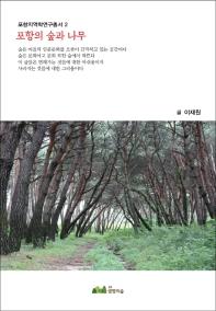포항의 숲과 나무(포항지역학연구총서 2)