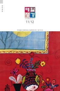 매일성경(큰글본문)(개역개정)(2019년11/12월호)