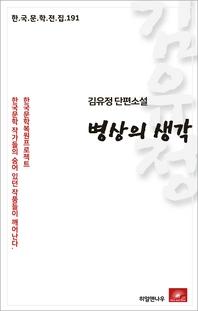 김유정 단편소설 병상의 생각(한국문학전집 191)