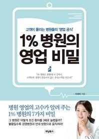 1% 병원의 영업 비밀