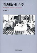 看護職の社會學
