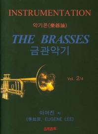 금관악기 Vol. 2/4(악기론)