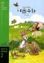 이솝우화(600WORDS GRADE. 2)(CD1장포함)(YBM READING LIBRARY 9)