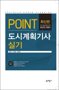 도시계획기사 실기(Point)