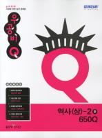 역사(상) 중2-2 650Q(2011)
