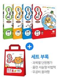 초등 국수사과 5-2 전과목 세트(2019)(우공비)(전4권)
