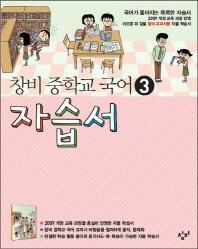 중학교 국어3 자습서(2학년1학기)(2018)(창비)