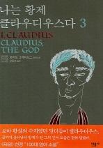 나는 황제 클라우디우스다 3