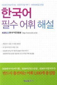 한국어 필수어휘 해설(개정판)