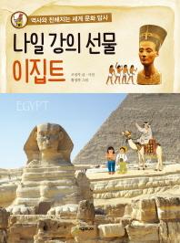 나일강의 선물 이집트(역사와 친해지는 세계 문화 답사)