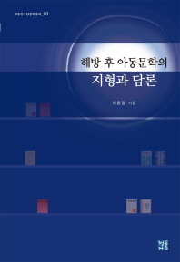 해방 후 아동문학의 지형과 담론(아동청소년문학총서 10)(양장본 HardCover)