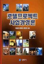 호텔프로젝트 사업경영론