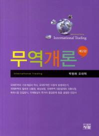 무역개론(2판)