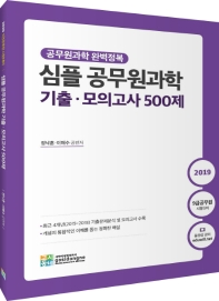 심플 공무원과학 기출 모의고사 500제(2019)