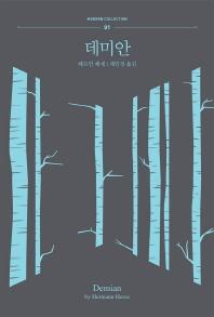 데미안(모던 컬렉션 시리즈 1)