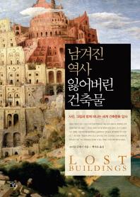 남겨진 역사 잃어버린 건축물