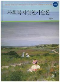 사회복지실천기술론(2판)(양장본 HardCover)