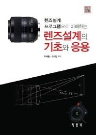 렌즈설계의 기초와 응용(렌즈설계 프로그램으로 이해하는)