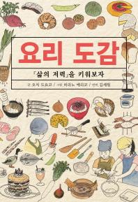 요리 도감(AK Trivia Book(에이케이 트리비아 북))
