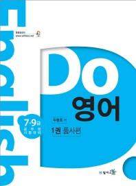 Do 영어(2013)(전2권)