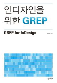 인디자인을 위한 GREP