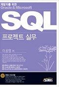 SQL 프로젝트 실무(S/W포함)