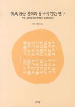 불전 한글 번역과 용어에 관한 연구