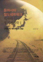 동아시아 철도네트워크의 역사와 정치경제학. 1: 근대화와 제국주의의 명암(양장본 HardCover)