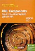 UML COMPONENTS(컴포넌트 기반 소프트웨어 명세를 위한 실용적인 프로세스)