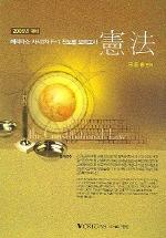 헌법 (베리타스 진도별 모의고사) (2005)