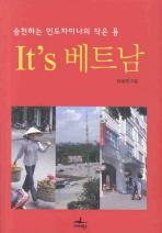 IT S 베트남