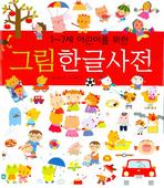 그림한글사전(1-7세 어린이를 위한)(양장본 HardCover)