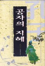 공자의 지혜(한 권으로 읽는)