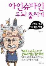 아인슈타인 두뇌 훔치기