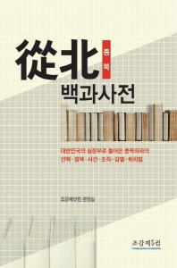 종북 백과사전  /상현서림 /☞ 서고위치:gs:4  *[구매하시면 품절로 표기됩니다]