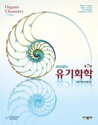 유기화학(브라운의)(7판)