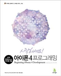 아이폰 4 프로그래밍(시작하세요)(위키북스 임베디드 모바일 시리즈 15)