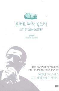로버트 박의 목소리 Stop Genocide!