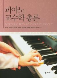 피아노 교수학 총론