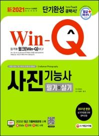 사진기능사 필기+실기 단기완성(2021)(Win-Q)(5판)