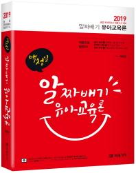 유아교육론(2019)(알짜배기)