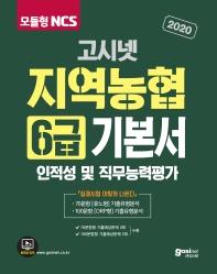 지역농협 6급 기본서 인적성 및 직무능력평가(2020)