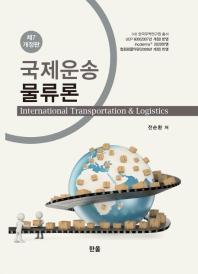 국제운송 물류론(2020)(개정판 7판)(양장본 HardCover)