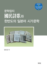 문학잡지 국민시가와 한반도의 일본어 시가문학(일본학총서 29)(양장본 HardCover)