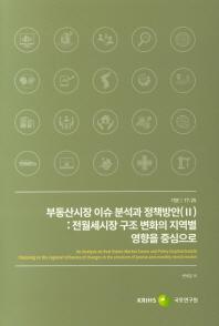 부동산시장 이슈 분석과 정책방안. 2(기본 17-25)