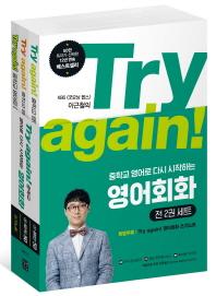 중학교 영어로 다시 시작하는 영어회화 세트(Try again!)(전2권)