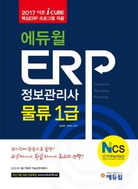 ERP 정보관리사 물류 1급(2017)(에듀윌)