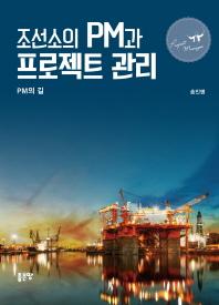 조선소의 PM과 프로젝트 관리